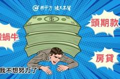 【買房英文】阿姨我不想努力了!「頭期款」、「房貸」、「無殼蝸牛」英文怎麼說?