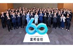 富邦金控60週年 串聯正向力量 為台灣創造永續共好