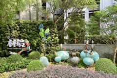 「慶仁林境」公園首排豪宅 成高資產族抗通膨標的
