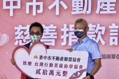 台中市不動產聯盟號召做愛心 捐款180萬關懷弱勢