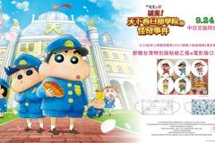 《蠟筆小新》劇場版首周末送台灣特別版貼紙與限量口罩