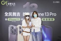 亞太電信iPhone 13限量首賣會 頭香排隊9天8夜超狂