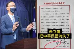 習近平賀電「中華民國」消失! 王定宇酸朱立倫:換乖寶寶貼紙