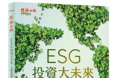 ESG投資大未來 永續經濟