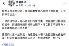 張麗善發文聲援高雄 緊急啟動雲林縣大樓公安檢討