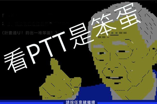 鄉民談PTT與網路霸凌:談分手之前也請先好好認識對方吧!