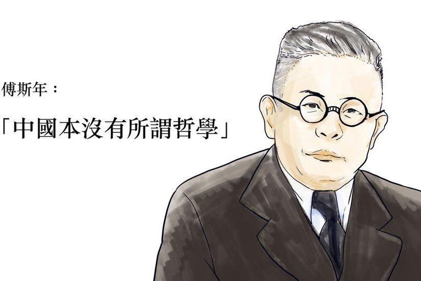 為何傅斯年說「中國本沒有所謂哲學」?中國沒有哲學是褒是貶?