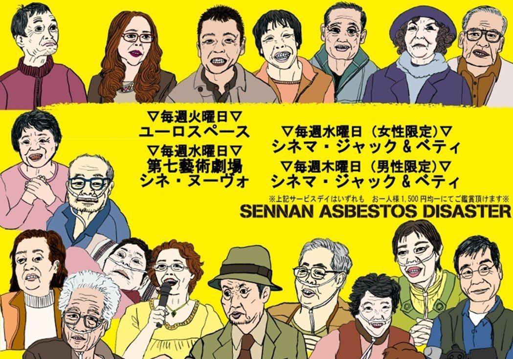 向國家討回公道:大阪泉南石綿村的國賠遠征