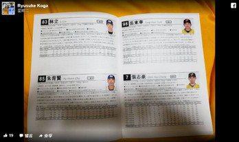 12強/一起應援!日網友製「中華隊手冊」灌滿愛 台球迷嗨:樂勝官方
