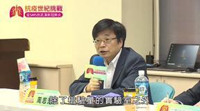 抗疫專家會議/周志浩:超前部署 全力支持醫護