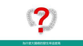便秘、腹痛可能是大腸癌徵兆!大腸癌如何治療
