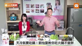 怎樣吃鍋不變胖? 營養師劉怡里教你低卡火鍋這樣吃