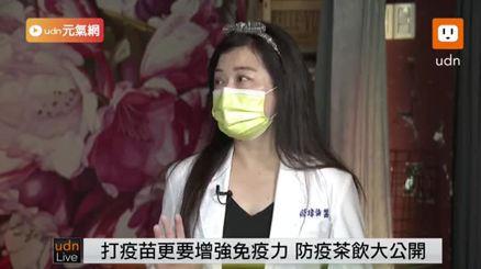 克服疫苗副作用 鄒瑋倫「防疫茶飲」大公開