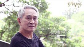 名家祝福:林懷民