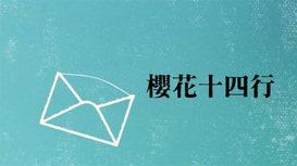 陳育虹/櫻花十四行