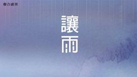 陳育虹/讓雨