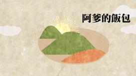 向陽/阿爹的飯包
