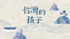 向陽/台灣的孩子