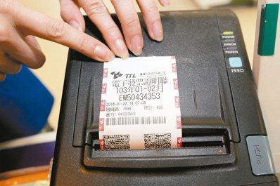 電子發票。 報系資料照