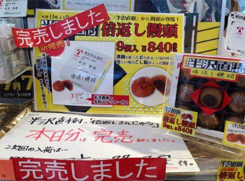 日劇「半澤直樹」推出周邊商品大受歡迎,以劇中主角名言「加倍奉還」命名的饅頭秒殺。...