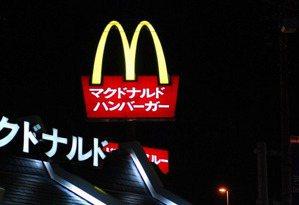 【日本看看】日本人震驚:這是「日本的」麥當勞?