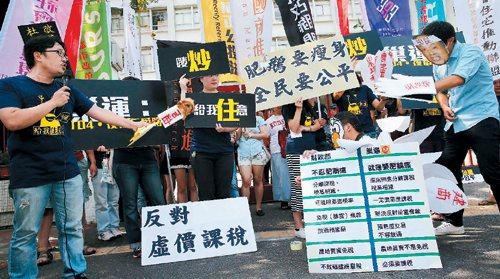十月四日將夜宿台北市仁愛路帝寶的巢運團體昨天到財政部抗議,要求財政部的房地合一稅...
