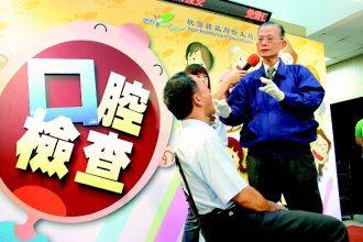 國內口腔權威、台大醫院名譽教授韓良俊(右),教導民眾簡易的口腔自我檢查。(記者潘...