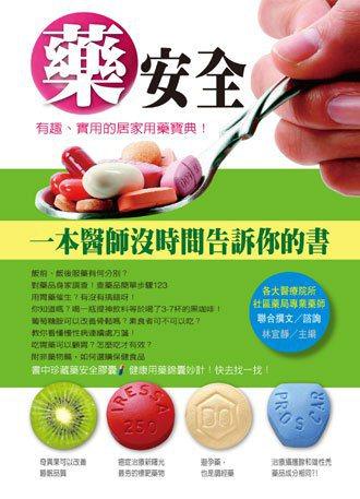 藥安全/藥品不可以與哪些食物一起服用﹖