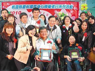 桃園縣長吳志揚(中)慶祝國際身障者日,頒獎表揚傑出身障者,並端出新的身障福利。 ...