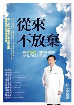 書名:從來不放棄/作者:蘇志中醫師/出版:寶瓶/定價:320元