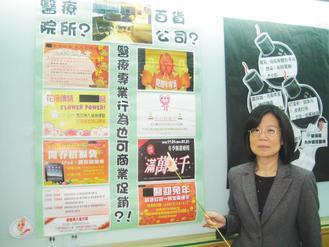 醫改會副董事長劉梅君昨展示蒐集到的醫療廣告,批評某些廣告乍看有如百貨公司周年慶的...
