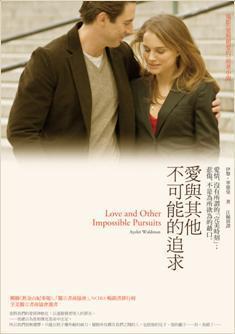 電影《愛與親愛的》改編自小說《愛與其他不可能的追求》,伊黎‧華德曼著,商周出版。...