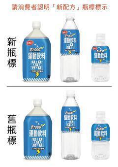 悅氏運動飲料已推出新瓶標,最快六月上市。 圖/業者提供
