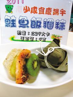 「鮭魚飯糰粽」放入營養價值極高的鮭魚,除了幫助小朋友視力、智力發展,加入黃、綠奇...