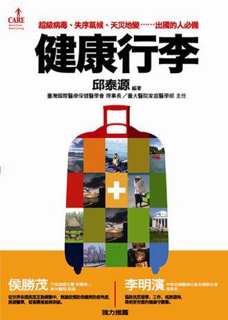 書名:健康行李/編著:邱泰源/出版:大塊文化/定價:300元。