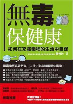 書名:無毒保健康/編著:陳修玲/出版:新自然主義/定價:260元。