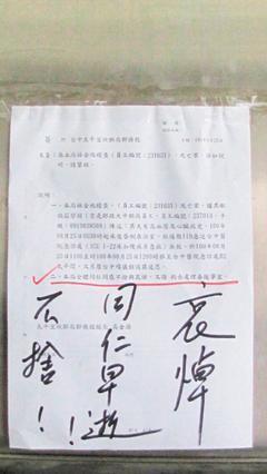 台中市太平區郵局林姓稽查員猝死,有同仁在電梯發布消息公文上,書寫哀悼、不捨。 記...