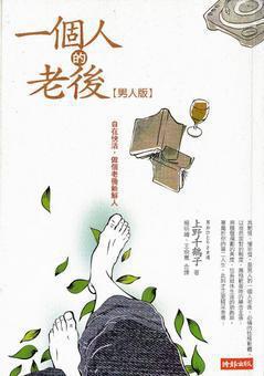 書名:《一個人的老後─男人版》/作者:上野千鶴子/譯者:楊明綺、王俞惠/...