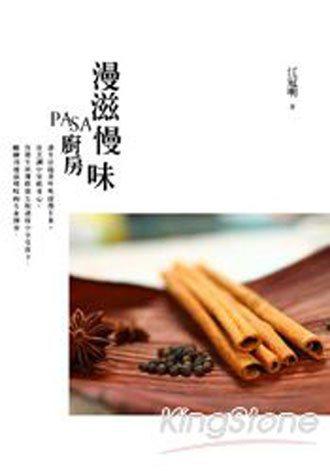 書名:漫滋慢味.PASA廚房/作者:江冠明/出版:天下文化/定價:320元。