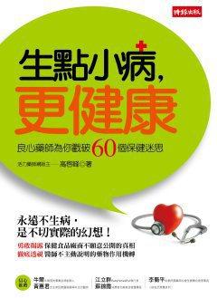 書名:生點小病,更健康作者:高啟峰出版社:時報出版出版日期:2011...