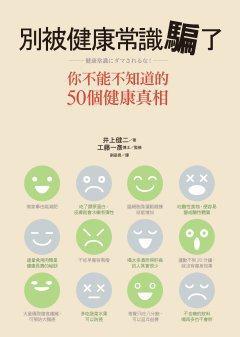 書名:別被健康常識騙了:你不能不知道的50個健康真相作者:井上健二譯者:...