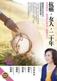 書名:抗癌.女人.二十年作者:鄭梨華/著,彭遠/撰稿出版社:柿子文化...