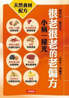 書名:很老很老的老偏方作者:朱曉平出版社:源樺出版出版日期:2012...
