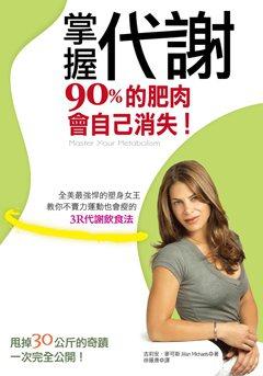 書名:掌握代謝,90%的肥肉會自己消失!作者:吉莉安‧麥可斯(Jillian...