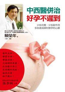 書名:《中西醫併治‧好孕不遲到》作者:賴榮年出版社:大塊文化出版日期...