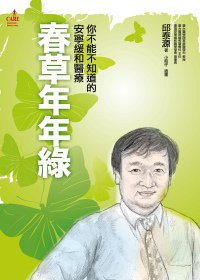 書名:《春草年年綠:你不能不知道的安寧緩和醫療》作者:邱泰源出版社:大塊...