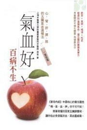 書名:氣血好,百病不生作者:周泉出版社:遠足文化出版日期:2012年...