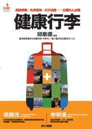 書名:健康行李作者:邱泰源出版社:大塊文化出版日期:2011年04月...
