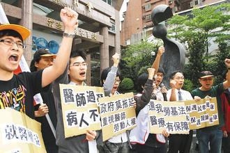 醫師勞動條件改革小組、台灣醫療勞動正義與病人安全促進聯盟等團體昨天到勞委會抗議,...