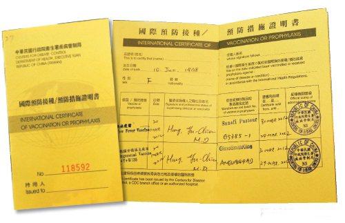 「國際預防接種證明書」,記載黃熱病及流行性腦脊髓膜炎疫苗接種紀錄。記者陳瑞源...